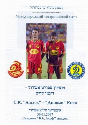 """30 января 2007г. СК """"Ашдод"""" (Израиль) vs. """"Динамо"""" (Киев)."""