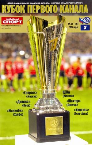 II Кубок Первого канала