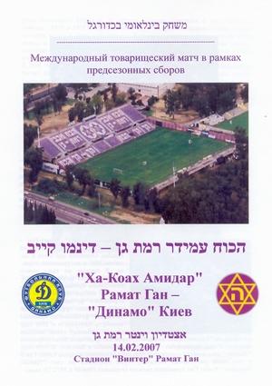"14 февраля 2007г. ""Ха-Коах"" (Рамат-Ган, Израиль) vs. ""Динамо"" (Киев)."