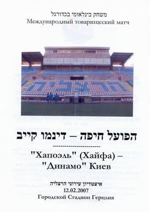 "12 февраля 2007г. ""Хапоэль"" (Хайфа, Израиль) vs. ""Динамо"" (Киев)."