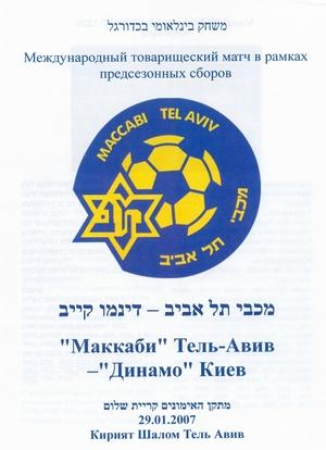 """29 января 2007г. """"Динамо"""" (Киев) vs. """"Маккаби"""" (Тель-Авив, Израиль)."""