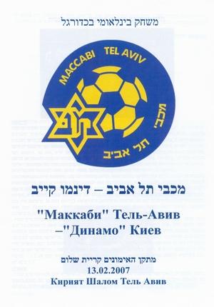 """13 февраля 2007г. """"Маккаби"""" (Тель-Авив, Израиль) vs. """"Динамо"""" (Киев)."""