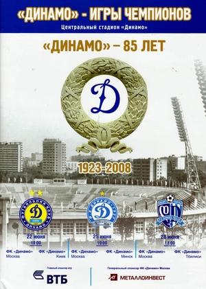 "22 июня 2008г. ""Динамо"" (Москва, Россия) vs. ""Динамо"" (Киев)."