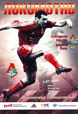 """4 июля 2009г. """"Локомотив"""" (Москва, Россия) vs. """"Динамо"""" (Киев)."""