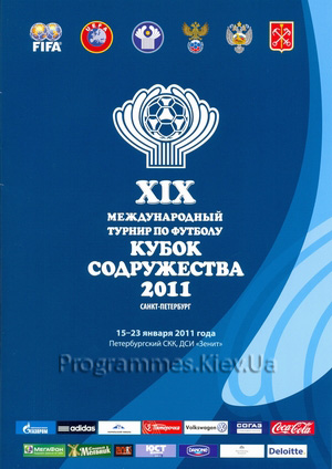 XIX Кубок Содружества. Программа первого игрового дня.