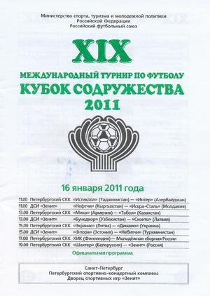 XIX Кубок Содружества. Программа второго игрового дня.