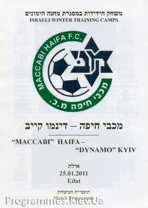 "25 января 2011г. ""Маккаби"" (Хайфа, Израиль) vs. ""Динамо"" (Киев)"