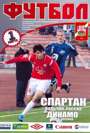 """1 марта 2011г. """"Динамо"""" (Киев) vs. """"Спартак"""" (Нальчик, Россия)."""