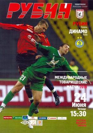 "24 июня 2010г. Ваттенс.  ""Рубин"" (Казань, Россия) vs. ""Динамо"" (Киев)"