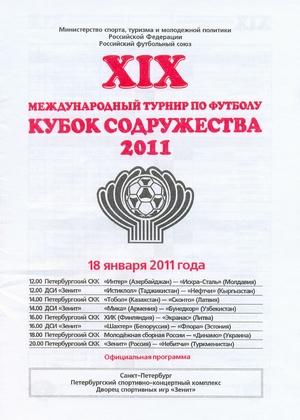 XIX Кубок Содружества. Программа третьего игрового дня.