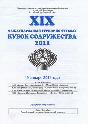 XIX Кубок Содружества. Программа 1/4 финала.