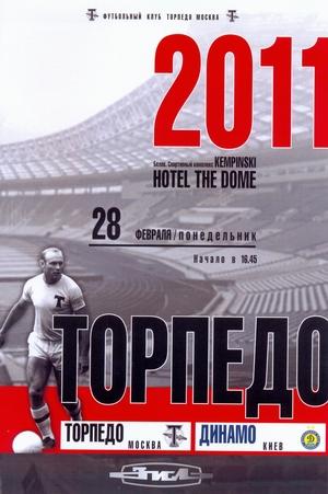 """28 февраля 2011г. """"Динамо"""" (Киев) vs. """"Торпедо"""" (Москва, Россия)."""