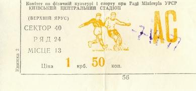 "Билет: 7 июня 1977г.  ""Динамо"" (Киев) vs. ""Фиорентина"" (Флоренция, Италия)"
