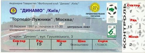 "Билет: 10 марта 1997г.  ""Динамо"" (Киев) vs. ""Торпедо-Лужники"" (Москва, Россия)."