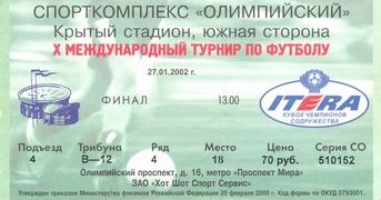 """Билет: 27 января 2002г. """"Спартак"""" (Москва, Россия) vs. """"Динамо"""" (Киев)."""