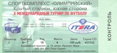 "Билет: 25 января 2002г.  ""Динамо"" (Киев) vs. ""Сконто"" (Рига, Латвия)."