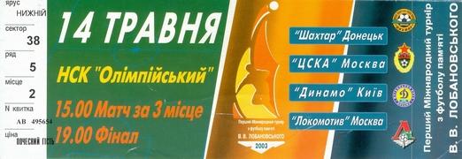 "Билет: 14 мая 2003г.  ""Шахтер"" (Донецк, Украина) vs. ""Динамо"" (Киев)."
