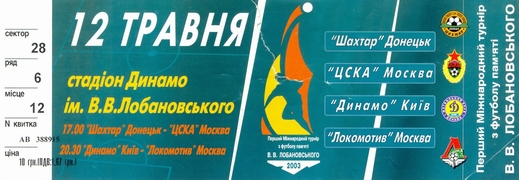 """Билет: 12 мая 2003г.  """"Динамо"""" (Киев) vs. """"Локомотив"""" (Москва, Россия) ."""