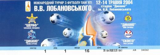 Билет: II Международный турнир памяти В.В.Лобановского