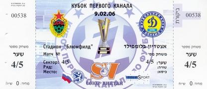 """Билет: 9 февраля 2006г.  ЦСКА (Москва, Россия) vs. """"Динамо"""" (Киев)."""
