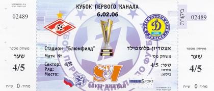 """Билет: 6 февраля 2006г.   """"Спартак"""" (Москва, Россия) vs. """"Динамо"""" (Киев)."""