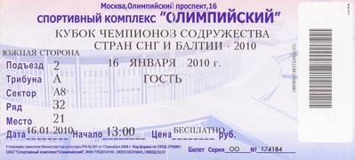 Кубок Содружества,  билет турнира на 16 января 2010