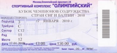 Кубок Содружества,  билет турнира на 17 января 2010