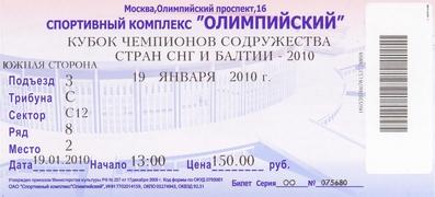 Кубок Содружества,  билет турнира на 19 января 2010