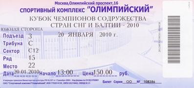 Кубок Содружества,  билет турнира на 20 января 2010