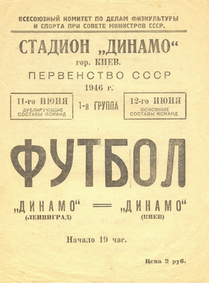 "12 июня 1946г. ""Динамо"" (Киев) vs. ""Динамо"" (Ленинград)."