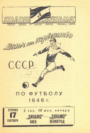 """17 сентября 1946г. """"Динамо"""" (Ленинград) vs. """"Динамо"""" (Киев)."""