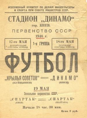 """18 мая 1946г. """"Динамо"""" (Киев) vs. """"Крылья Советов"""" (Куйбышев)."""