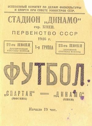 """23 июня 1946г. """"Динамо"""" (Киев) vs. """"Спартак"""" (Москва)."""