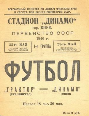 """23 мая 1946г. """"Динамо"""" (Киев) vs. """"Трактор"""" (Сталинград)."""