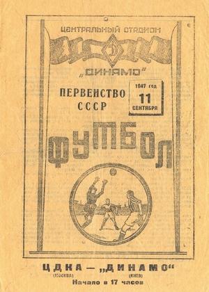 "11 сентября 1947г. ЦДКА (Москва) vs. ""Динамо"" (Киев)."