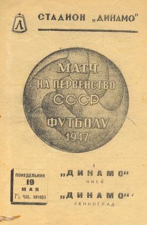 "19 мая 1947г. ""Динамо"" (Ленинград) vs. ""Динамо"" (Киев)."