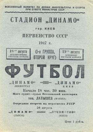 "19 августа 1947г.  ""Динамо"" (Киев) vs. ""Динамо"" (Ленинград)."