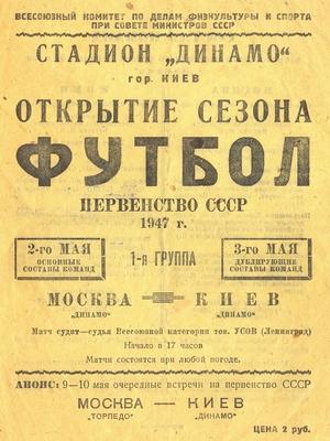 "2 мая 1947г. ""Динамо"" (Киев) vs. ""Динамо"" (Москва)."