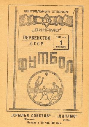 """1 октября 1947г. """"Крылья Советов"""" (Москва) vs. """"Динамо"""" (Киев)."""