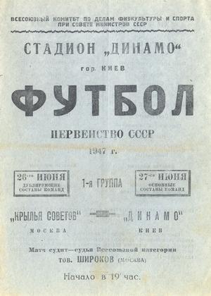 """27 июня 1947г. """"Динамо"""" (Киев) vs. """"Крылья Советов"""" (Москва)."""