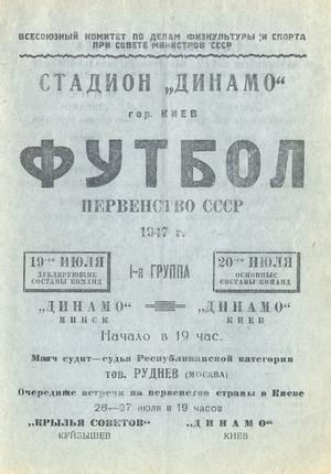 """20 июля 1947г. """"Динамо"""" (Киев) vs. """"Динамо"""" (Минск)."""