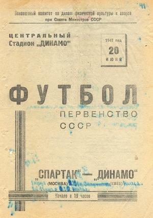 """20 июня 1947г. """"Спартак"""" (Москва) vs. """"Динамо"""" (Киев)."""