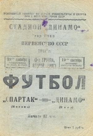"19 сентября 1947г. ""Динамо"" (Киев) vs. ""Спартак"" (Москва)."
