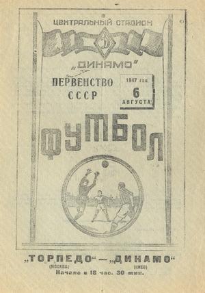 """6 августа 1947г. """"Торпедо"""" (Москва) vs. """"Динамо"""" (Киев)."""