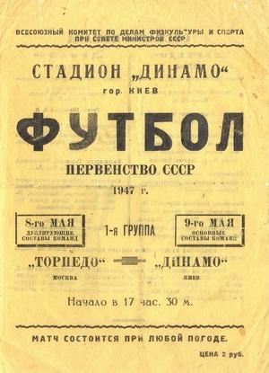 """9 мая 1947г. """"Динамо"""" (Киев) vs. """"Торпедо"""" (Москва)."""