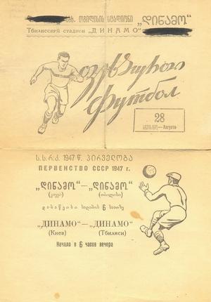 """28 августа 1947г.  """"Динамо"""" (Тбилиси) vs. """"Динамо"""" (Киев)."""
