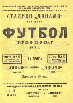 """30 мая 1947г. """"Динамо"""" (Киев) vs. """"Динамо"""" (Тбилиси)."""