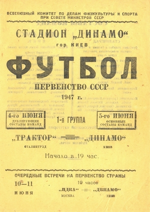 "5 июня 1947г. ""Динамо"" (Киев) vs. ""Трактор"" (Сталинград)."