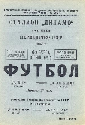 "15 сентября 1947г. ""Динамо"" (Киев) vs. ВВС (Москва)."