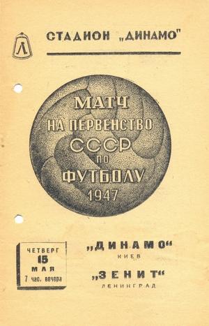 "15 мая 1947г. ""Зенит"" (Ленинград) vs. ""Динамо"" (Киев)."